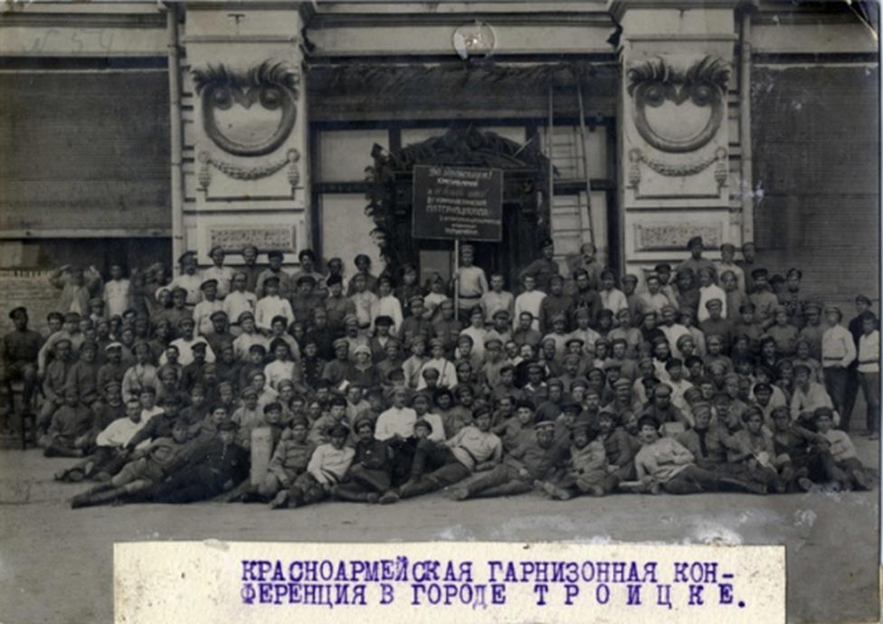 Троицк. Красноармейская гарнизонная конференция, 1918