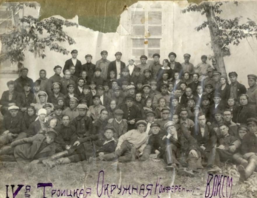 IV Троицкая Окружная конференция ВЛКСМ. 1920