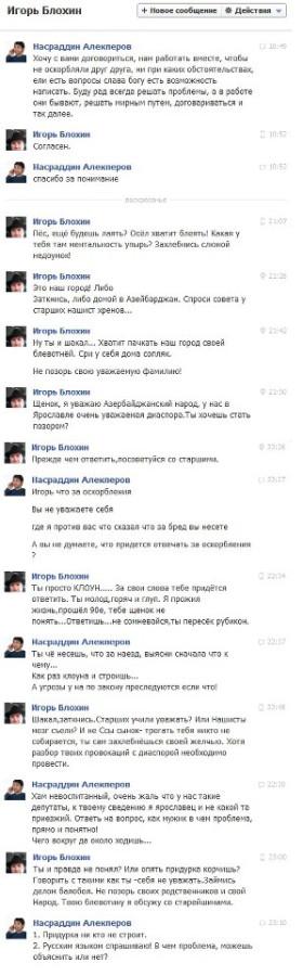Переписка между Алекперовым и Блохиным в социальной сети Facebook, выложенная первым во всеобщий доступ