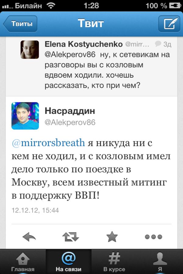 Переписка Алекперова с журналистской Еленой Костюченко в твиттере