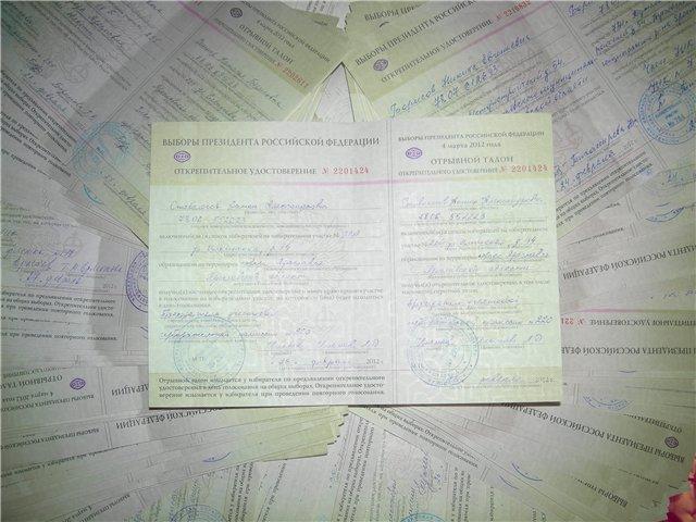 Открепительные удостоверения (фото с форума Ярпортал)