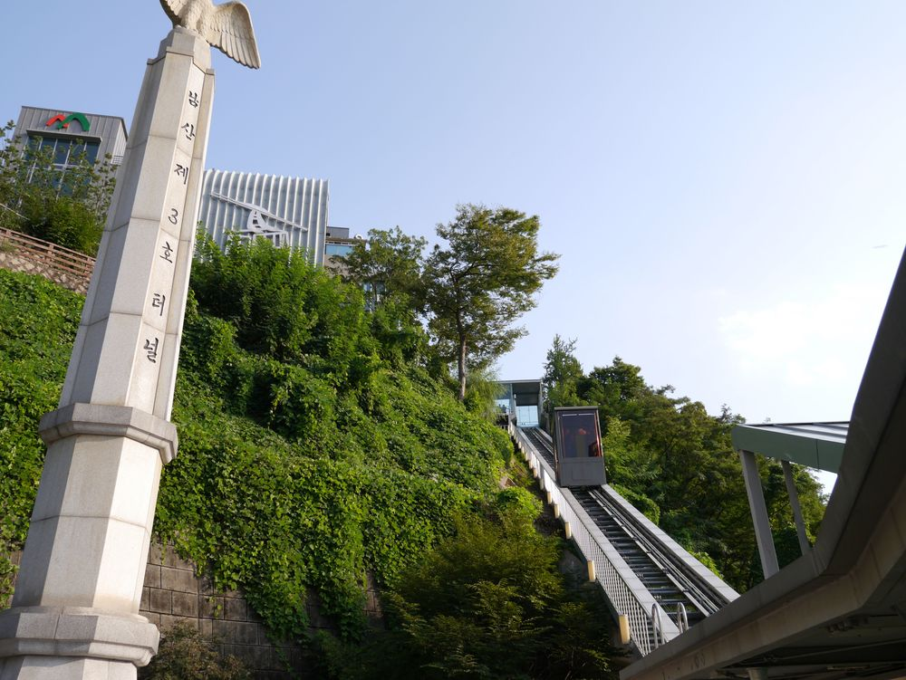 Сеул Намсан 1