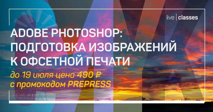2019_07_Prepress