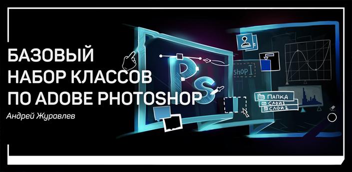 MK_Photoshop_Base_705_px
