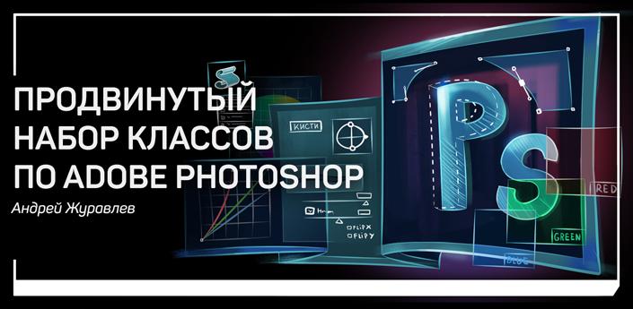 MK_Photoshop_Advanced_705_px