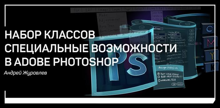 MK_Photoshop_Special_705_px