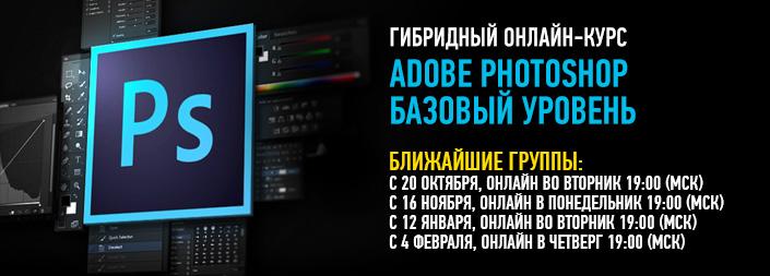 Photoshop_Base_2020_10