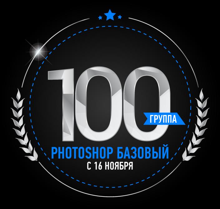 100-группа-705