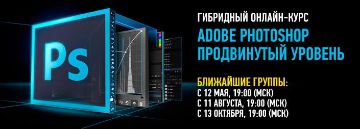 Photoshop_Curs_Adv_2021_04