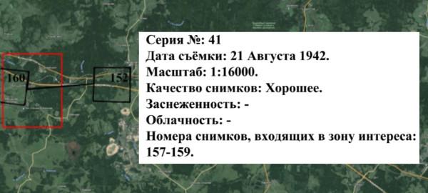 21 августа 1942-2