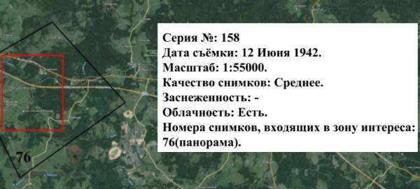 12 июня 1942