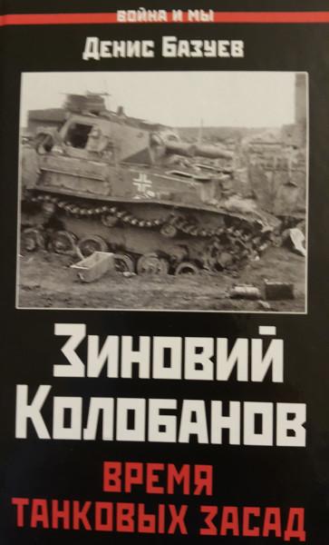 Колобанов1