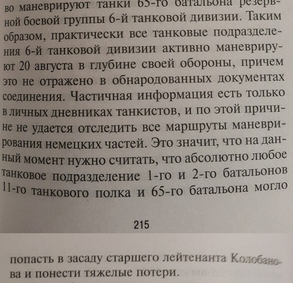 Маневр1