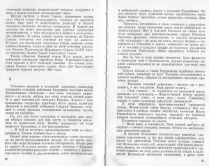 (140208143807)_Semenov_02