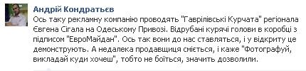 Майдан Гавриловские Курчата Овца Кондратьев