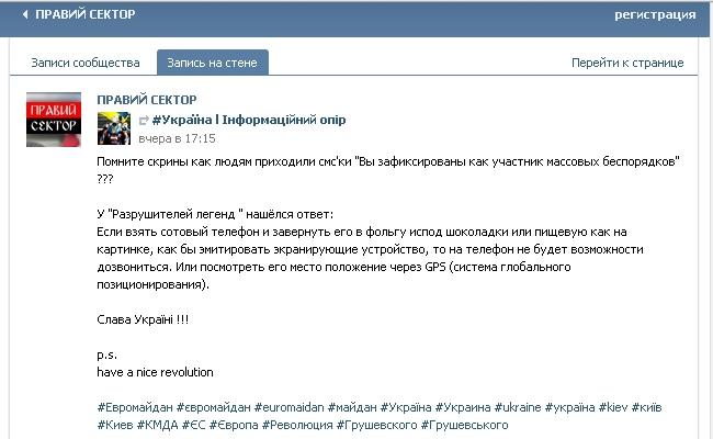 ЕвроМайдан  Фольга на Сотовые Телефоны Правый Сектор СМС
