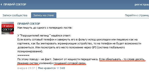 ЕвроМайдан Фольга Мобильные Телефоны Правый Сектор