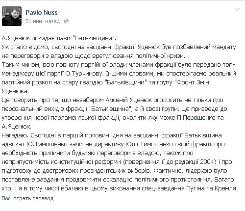 Яценюк Нусс Батькивщина Турчинов