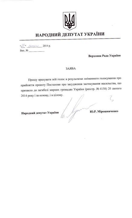 Майдан Мирошниченко Заява Постановление о Насилии