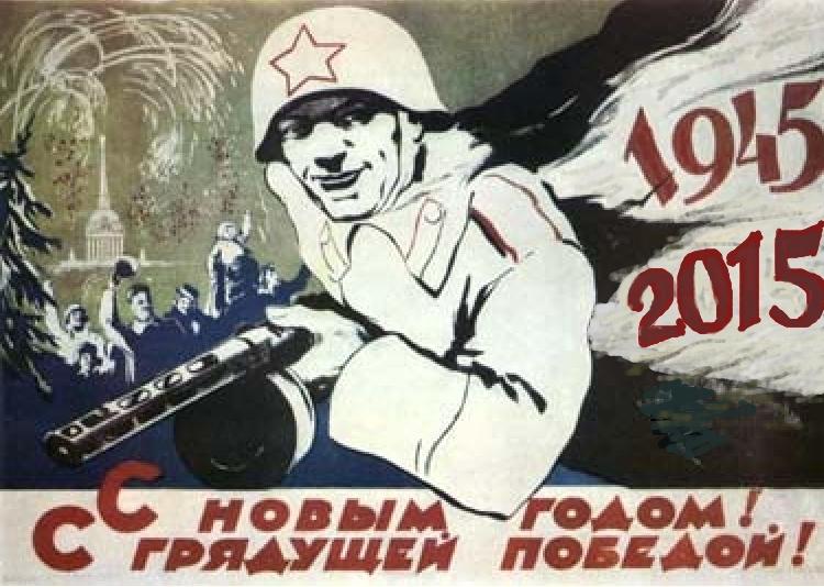 Плакат 1945 2015 Новый Год Победа 2