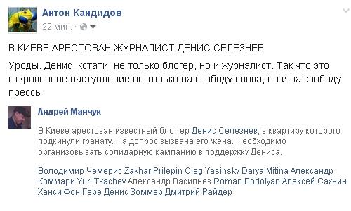 Арестован Денис Селезнев Кандидов