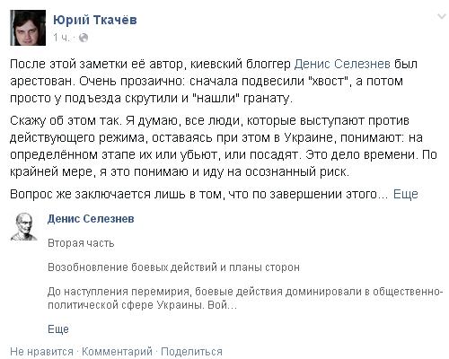 Арестован Денис Селезнев Ткачев