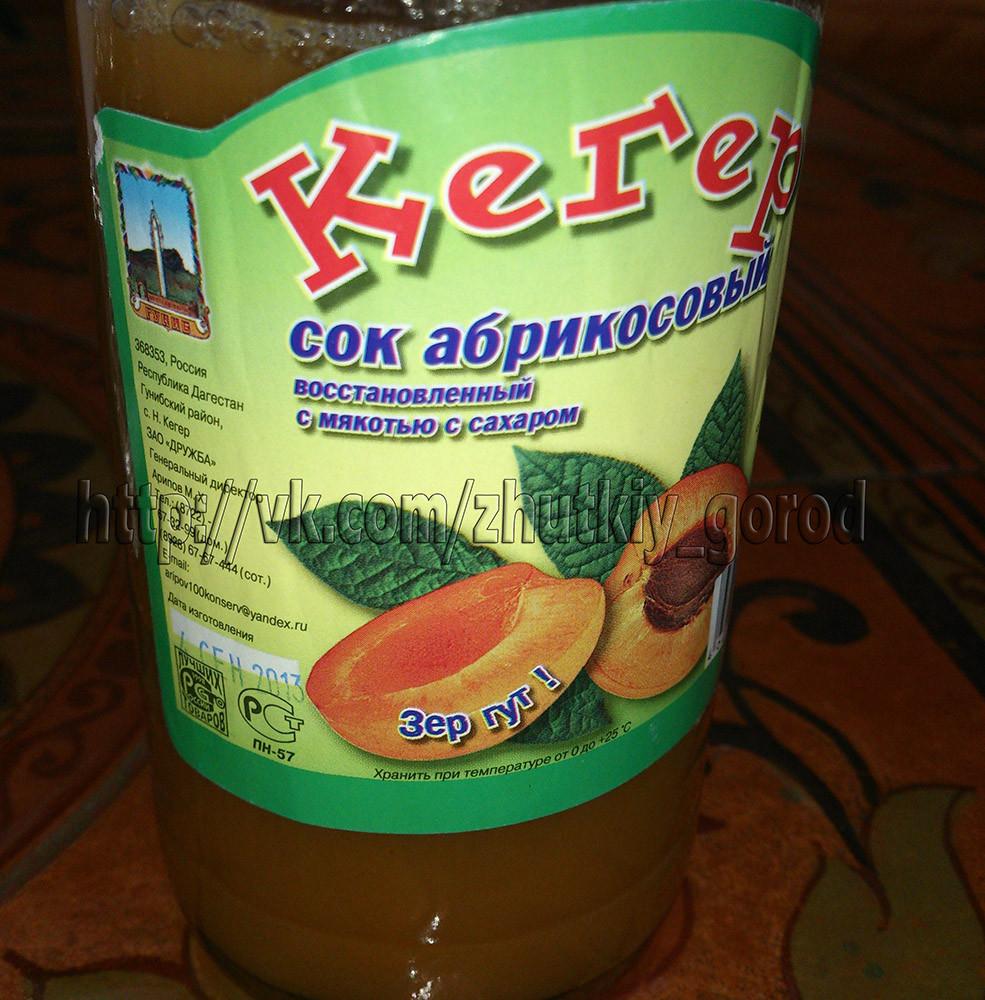 Дагестан, Махачкала, сок