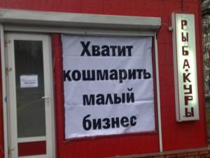 malyjj-biznes