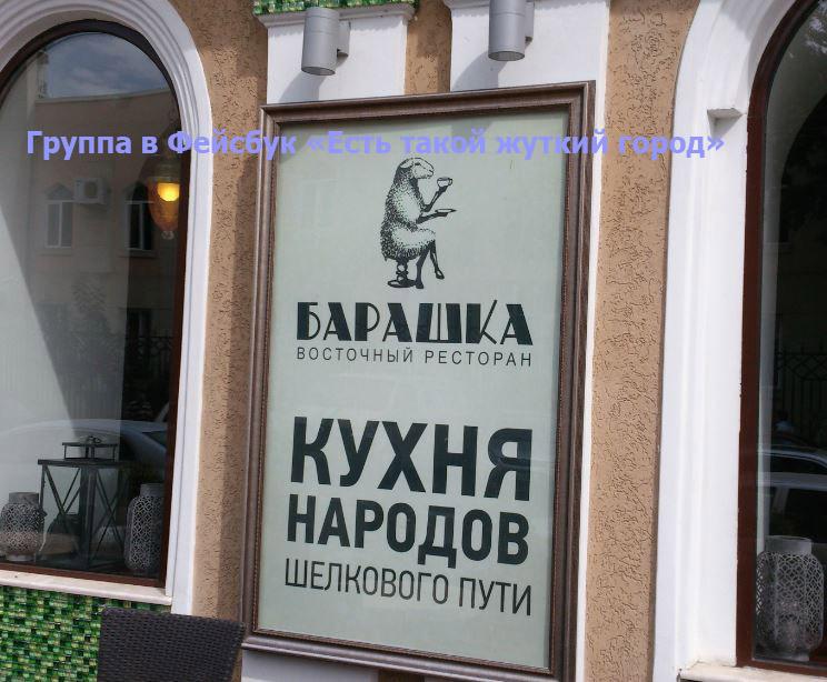 Дагестан, Махачкала, кафе, ресторан, вывеска, реклама