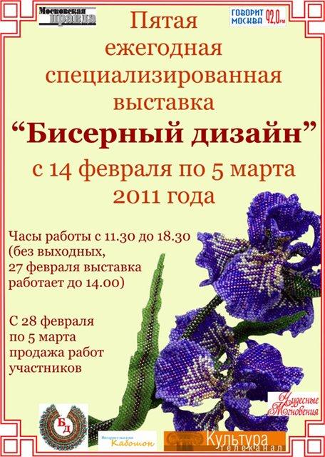 """...Ежегодная Специализированная выставка  """"Бисерный Дизайн """".Это единственная выставка в России,где Мастера бисерного..."""