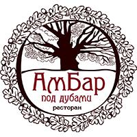 Ресторан «Амбар под дубами»