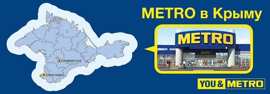 METRO в Крыму
