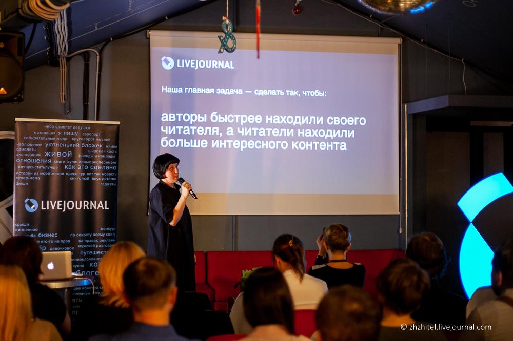 Руководитель Живого Журнала Наталья Арефьева