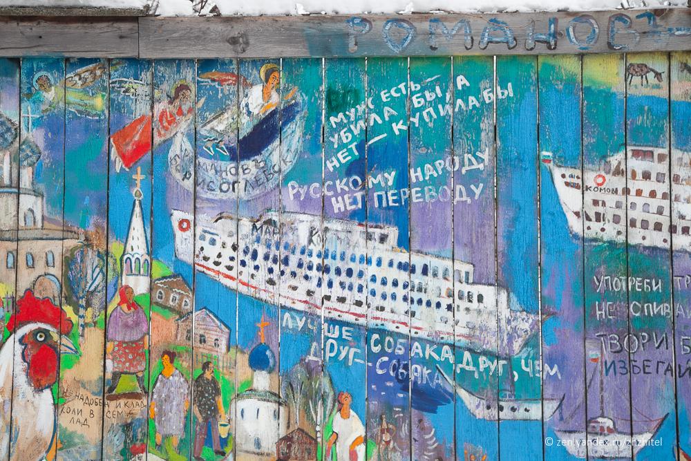 Арт-забор в Тутаеве