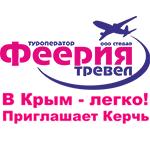 Туроператор Феерия тревел, Керчь