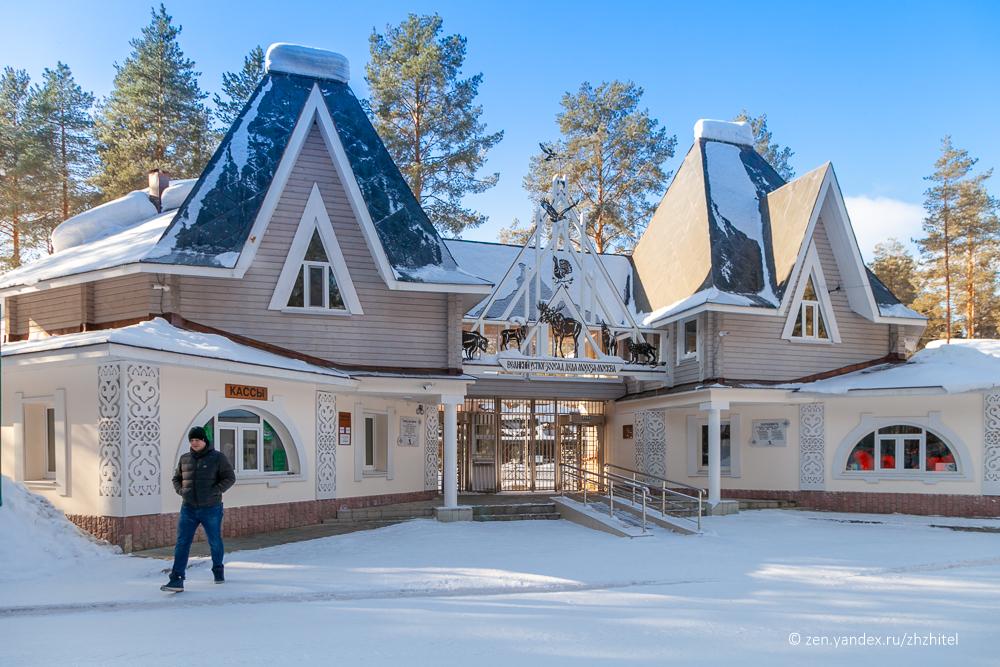 Зоосад Деда Мороза или Московский зоопарк в Великом Устюге Авторадио