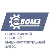 Великолукский опытный машиностроительный завод