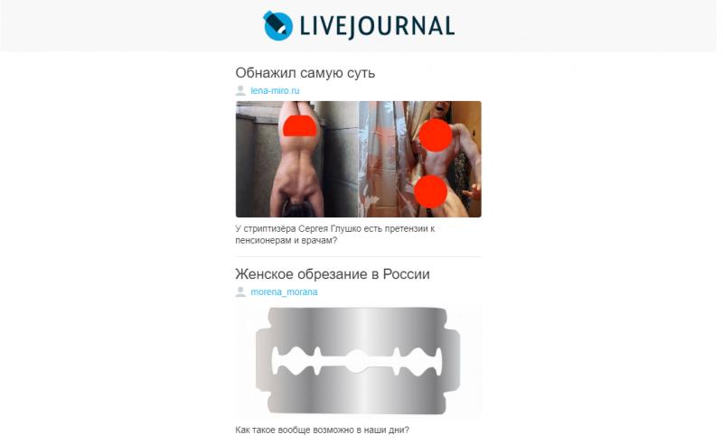 Редакционная рассылка «Живого Журнала»