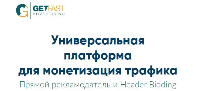 GetFastAdvertising