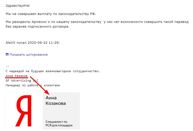 Обратите внимание на подпись и на текст письма. Сейчас Анна Казаков перестала (или перестал?) отвечать на письма