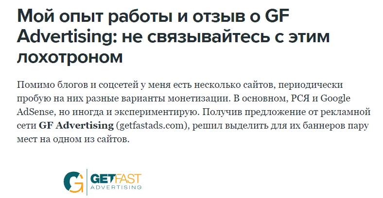 Скриншот честного отзыва о компании GF Advertising (getfastads.com)