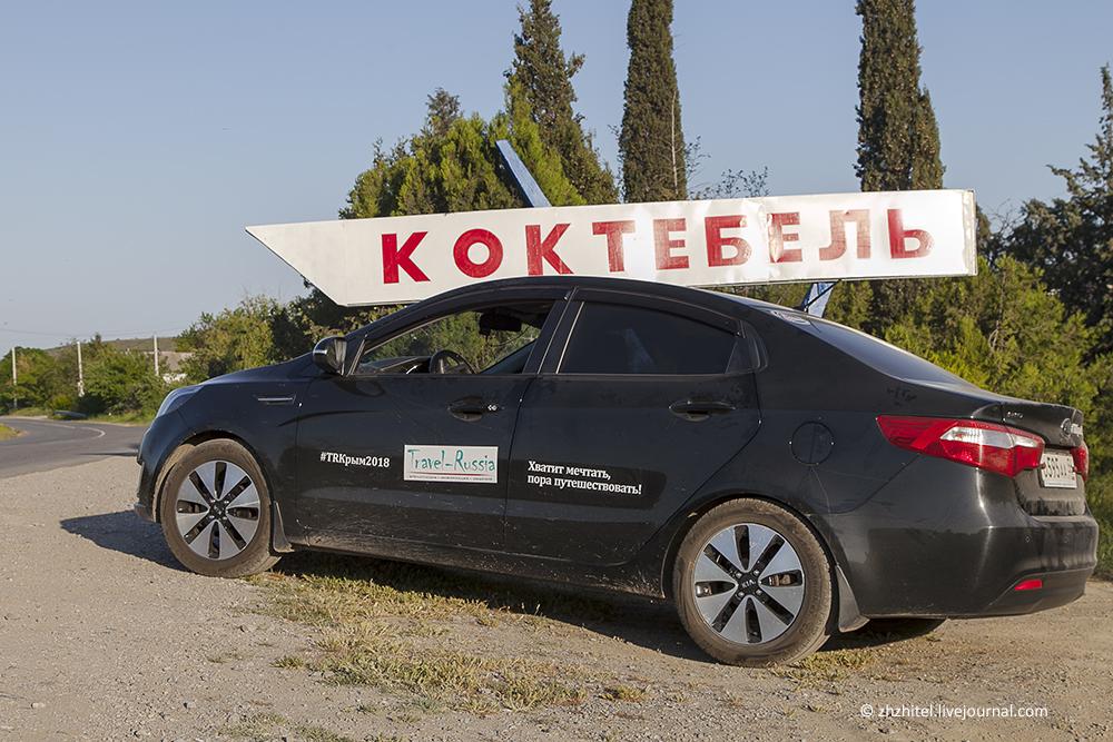 Крымский автопробег #TRКрым2018