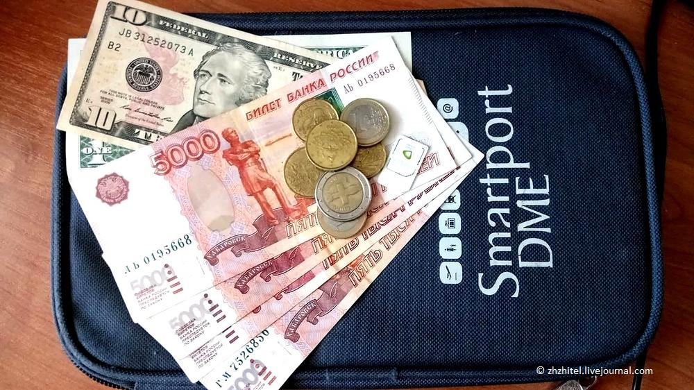 Забытые найденные деньги