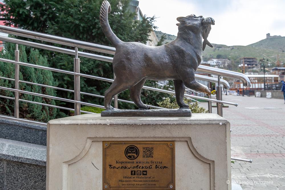 Памятник коту в Балаклаве