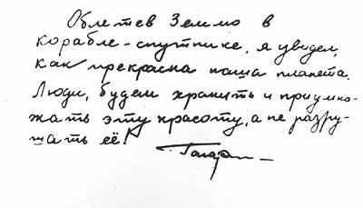 Записка Гагарина