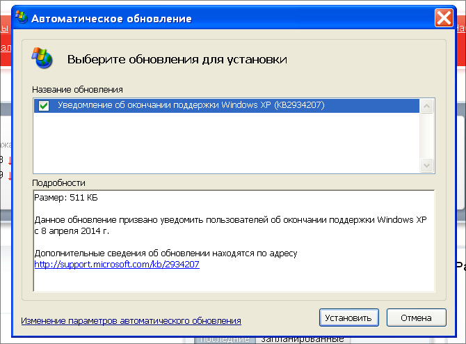 Окончание поддержки Windows XP (скрин 1)