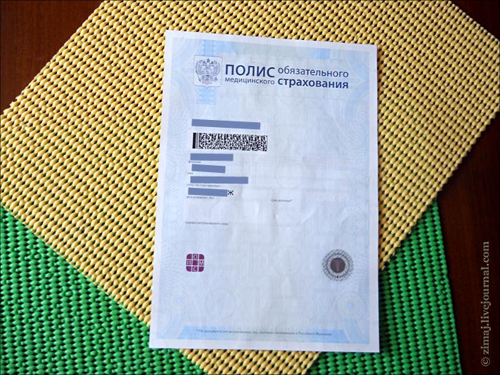 Полис ОМС нового образца (фото zimaj)