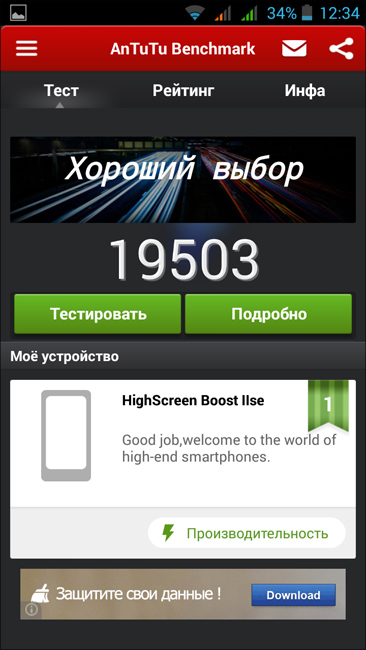 тест Highscreen Boost 2 SE с помощью AnTuTu Benchmark (фото zimaj)