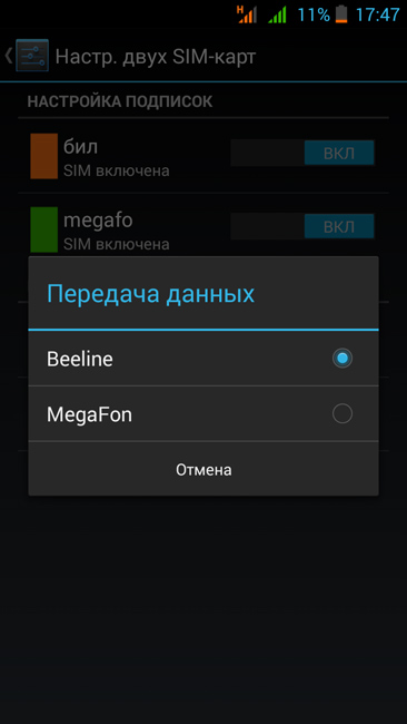 переключение симок на Highscreen Boost 2 SE