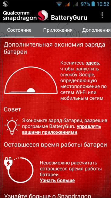 приложение BatteryGuru для Android (фото zimaj)